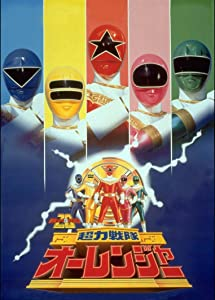 Chouriki Sentai Ohranger in hindi free download