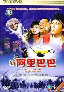 Hollywood movies watching online Xin A Li Ba Ba by [720x320]