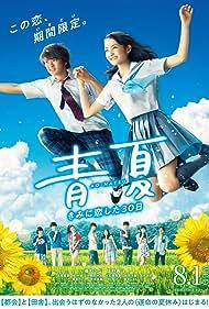 Hayato Sano and Wakana Aoi in Ao-Natsu: Kimi ni Koi Shita 30-Nichi (2018)