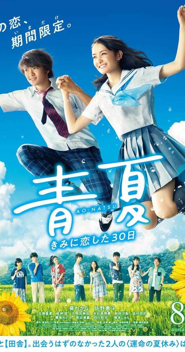 Subtitle of Ao-Natsu: Kimi ni Koi Shita 30-Nichi