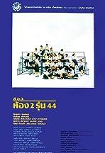 Hong 2 Run 44