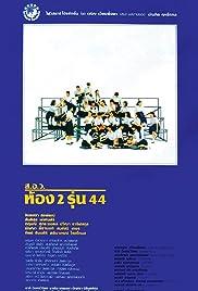 Hong 2 Run 44 Poster