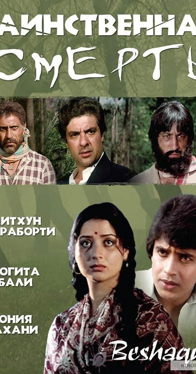 Be-Shaque (1981) - IMDb