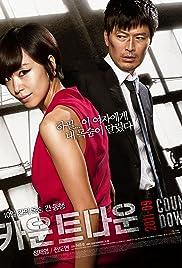Ka-woon-teu-da-woon(2011) Poster - Movie Forum, Cast, Reviews