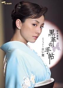 Torrent free movie downloads Kurokawa no techou special: Shiroi yami Japan [Full]