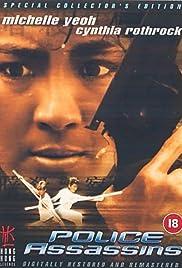 Huang jia shi jie(1985) Poster - Movie Forum, Cast, Reviews
