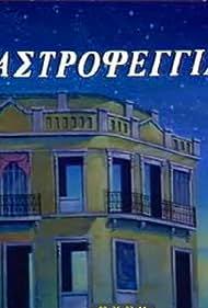 Astrofengia (1980)