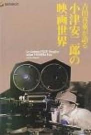 The Cinema of Ozu According to Kiju Yoshida Poster