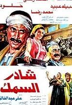 Shader al-samak