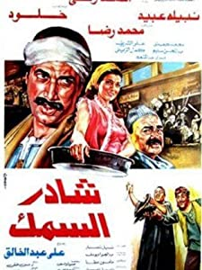Watch preview movies Shader al-samak Egypt [XviD]