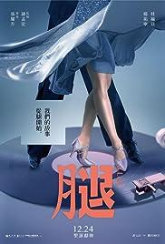 A Leg Poster