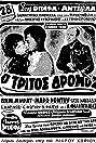 O tritos dromos (1962) Poster