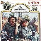 Sababa (1983)