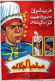 Sahib el galala(1964) Poster - Movie Forum, Cast, Reviews