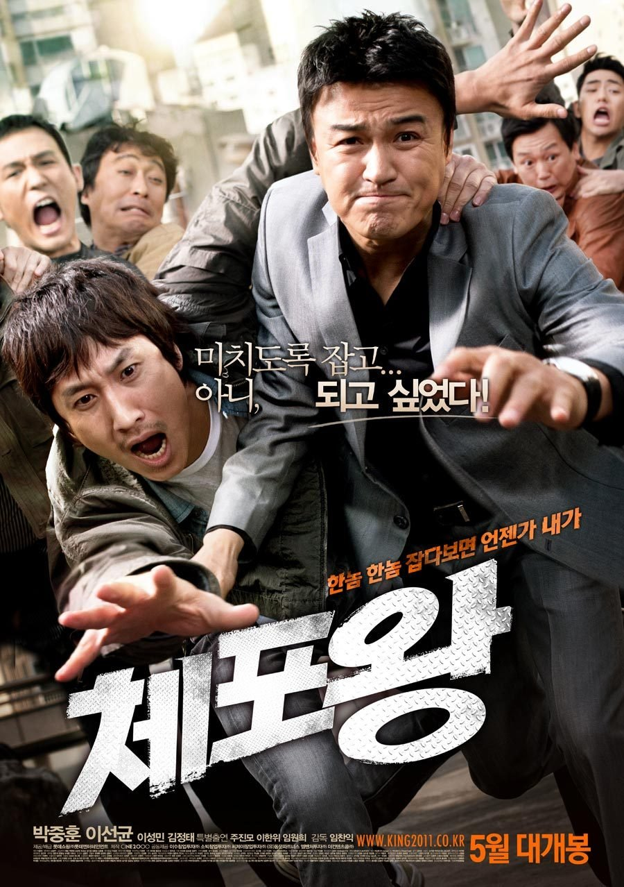Korean comedy movies | Best new South Korean Movies in 2019