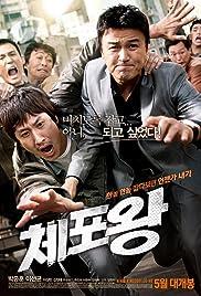 Chae-po-wang Poster