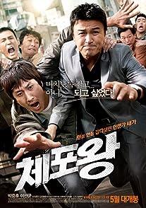 Officer Of The Year (Chae-Po-Wang)แข่งกันล่า...ท้ายกสน.