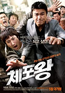 The best movie downloads site Chae-po-wang by An-kyu Lee [avi]