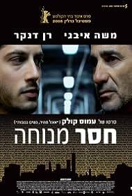 Restless (2008)