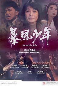 Bao feng shao nian (1991)