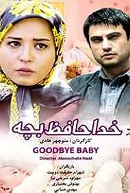 Khodahafez bache (2012)