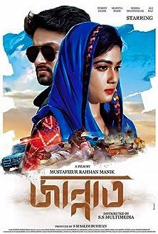Jannat (2018)