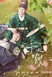 Love in the Moonlight | Moonlight Drawn by Clouds : Season 1 HDTV 720p | [Complete]