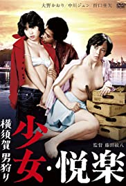 Yokosuka otoko-gari: shoujo kairaku (1977) with English Subtitles on DVD on DVD