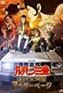 Lupin the III: Another Page (2012) Poster