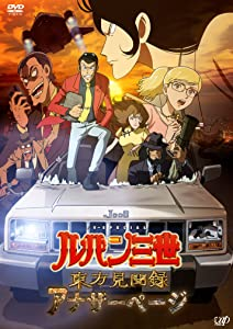Psp movies mp4 free download Lupin the III: Another Page Japan [1280x1024]