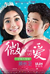 Wei ai zhi jian ru jia jing (2014)
