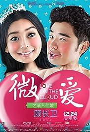 Wei ai zhi jian ru jia jing Poster