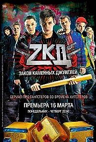 Primary photo for Zakon kamennykh dzhungley