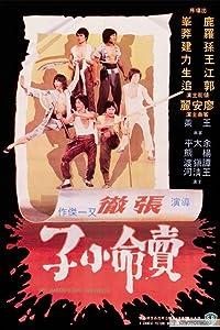 Watch fox movie Mai ming xiao zi [1280x544]