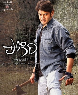 Pokiri (2006) Dual Audio Hindi 450MB UNCUT HDRip 480p x264 ESubs