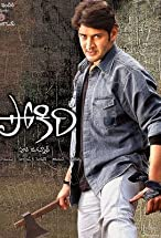 Primary image for Pokiri