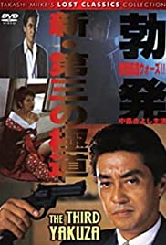 Shin daisan no gokudô - boppatsu Kansai gokudô sensô Poster