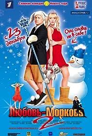 Lyubov 2 Morkov (2008)