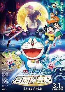 Doraemon: Nobita và Mặt Trăng Phiêu Lưu Ký (2019)