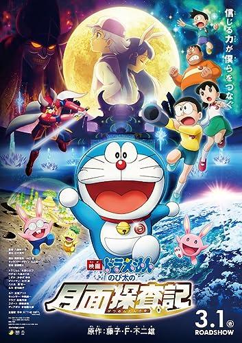 jadwal film bioskop Eiga Doraemon: Nobita no getsumen tansaki satukata.tk
