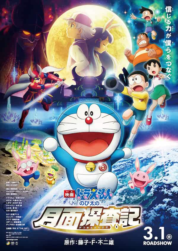 Doraemon the Movie: Nobita Aur Dinosaur Yoddha (2020) Hindi Dubbed