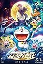 Eiga Doraemon: Nobita no getsumen tansaki (2019) Poster