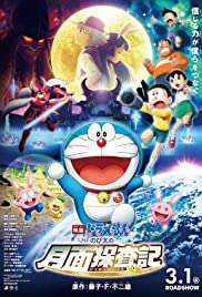 Doraemon: Nobita's Chronicle of the Moon Exploration Poster