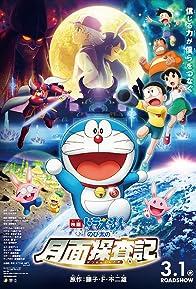 Primary photo for Doraemon: Nobita's Chronicle of the Moon Exploration