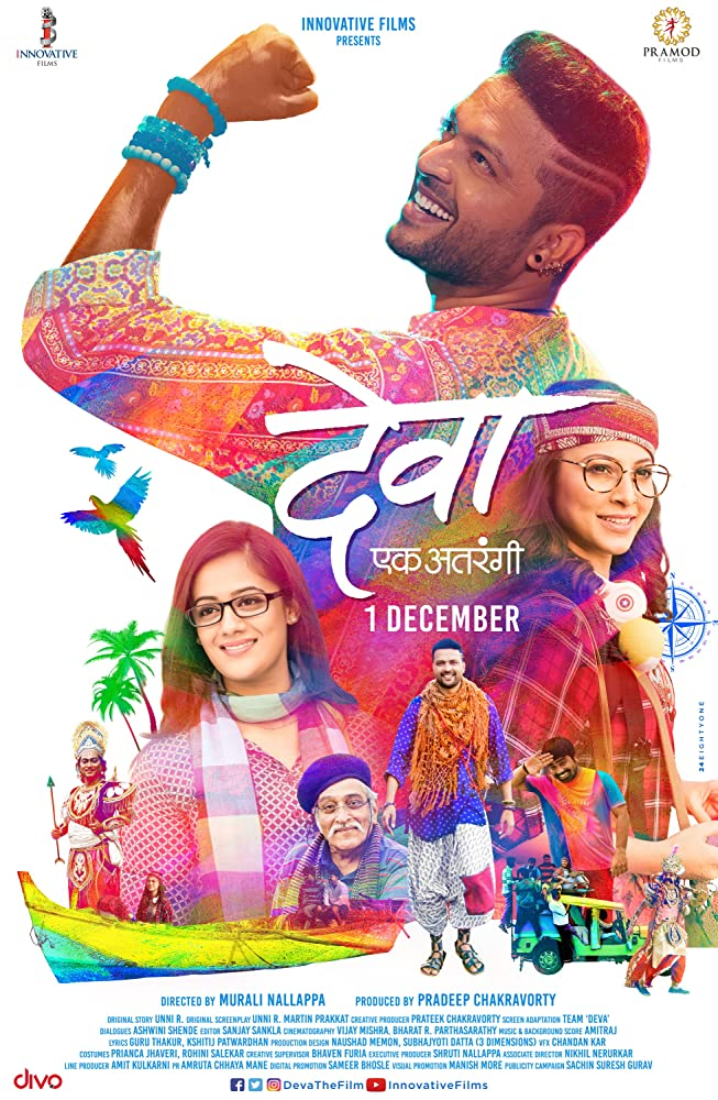 Deva: Ek Atrangee 2017 Marathi Full Movie 300MB HDRip Download