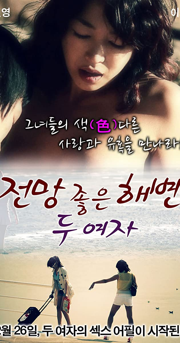 Image Jeonmang joheun haebyeon – Du yeoja