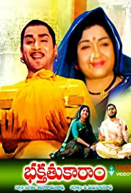 Bhakta Tukaram (1973)