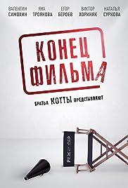 Konets filma Poster