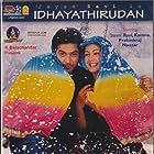 Jayam Ravi and Kamna Jethmalani in Idhaya Thirudan (2005)
