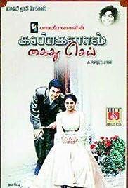 Kangalal Kaidhu Sei Poster